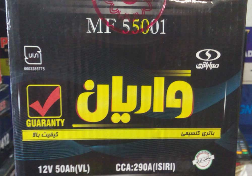 بهترین باتری ایرانی